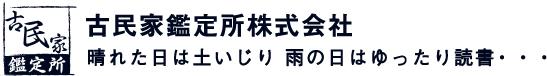 古民家鑑定所株式会社