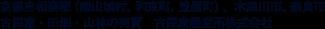 京都府相楽郡(南山城村、和東町、笠置町)、木更津市、奈良市、古民家・田畑・山林の売買 古民家鑑定所株式会社